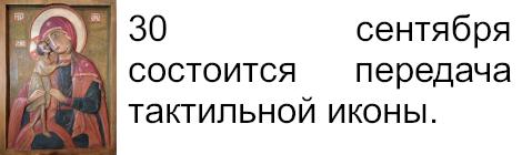 """30 СЕНТЯБРЯ В НИКОЛЬСКОМ ХРАМЕ Г.СОЛНЕЧНОГОРСКА СОСТОИТСЯ ПЕРЕДАЧА  ТАКТИЛЬНОЙ ИКОНЫ БОЖИЕЙ МАТЕРИ """"ВЗЫСКАНИЕ ПОГИБШИХ"""""""